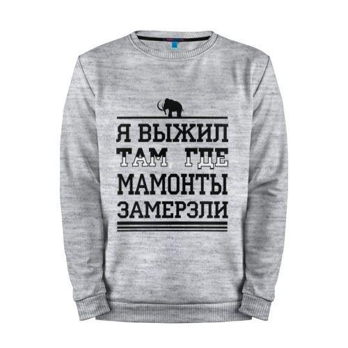 картинка я выжил там где мамонты замерзли нового спектакля московского