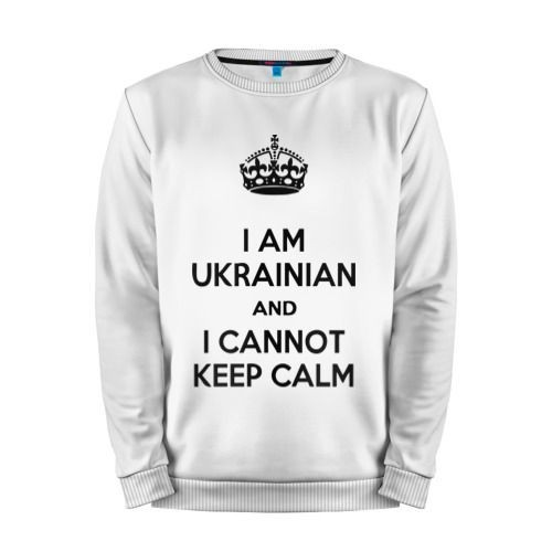 Мужской свитшот хлопок «Украина Keep Calm» white